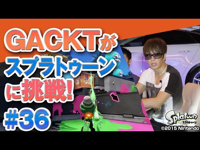 緊張の遠距離対決! GACKT × スプラトゥーン 36 【ネスレプレゼンツ GACKTなゲーム