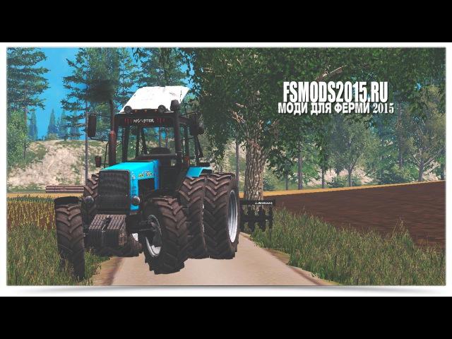 MTZ (МТЗ, Беларус) 1221 для Farming Simulator 2015 l FS2015 l FS15