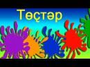 Төҫтәр башҡорт Учим цвета на башкирском языке Башкирские детские песни Балалар Йырҙары