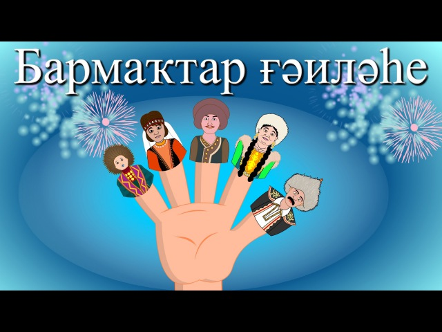 Бармаҡтар ғәиләһе   Семья пальчиков на Башкирском   Башкирские Детские Песни   Балалар Йырзары