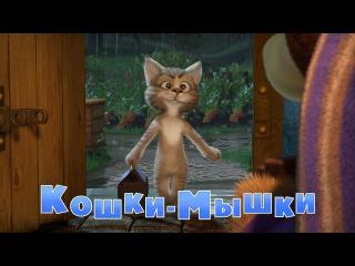 Маша и Медведь - Кошки-мышки (Трейлер 2)