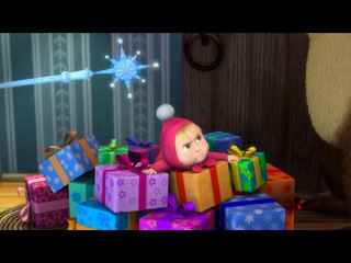 Маша и Медведь - Новогодняя песенка (Раз, два, три! Елочка, гори!)