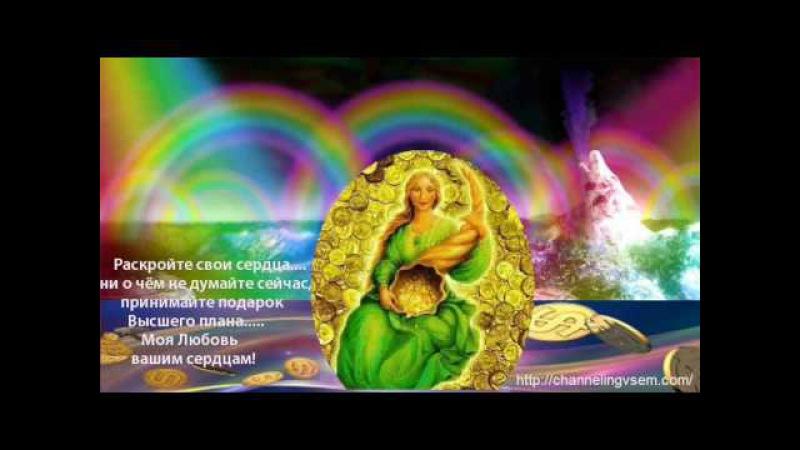 Ченнелинг-Медитация 12.07.16 Абунданция-Тасачена