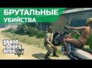 Gta 5 Видео, 24 Эпические приколы и жестокие убийства