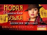 Леонсия Эрденко - Новая цыганская музыка