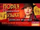 Леонсия Эрденко Новая цыганская музыка ✩Весь Альбом✩