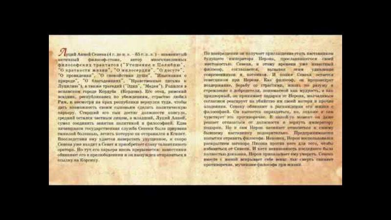 Луций Анней СЕНЕКА Нравственные письма к Луцию 1 3