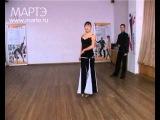 Бальные танцы - уроки танго для начинающих