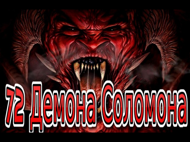 72 Демона Соломона (ч.1)-Баел,Агарес,Вассаго