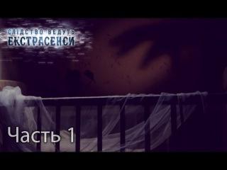 Дом ужасов — Слідство ведуть екстрасенси. Сезон 6. Выпуск 37. Часть 1