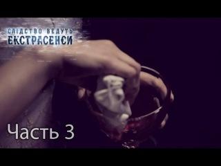 Дом ужасов — Слідство ведуть екстрасенси. Сезон 6. Выпуск 37. Часть 3