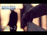 Дом ужасов — Слідство ведуть екстрасенси. Сезон 6. Выпуск 37. Часть 2