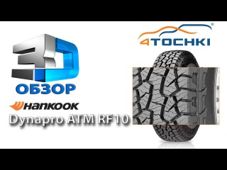 3D-обзор шины Hankook Dynapro ATM RF10 - 4 точки. Шины и диски 4точки - Wheels & Tyres 4tochki