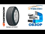 3D-обзор шины Hankook Dynapro HP RA23 - 4 точки. Шины и диски 4точки - Wheels & Tyres