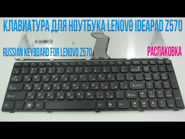 Клавиатура для ноутбука Lenovo IdeaPad Z570. Распаковка.