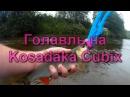 Голавль на Kosadaka Cubix