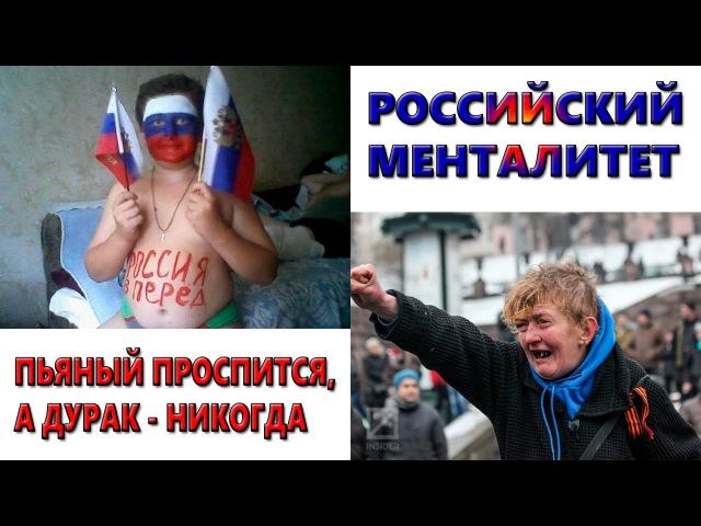 Российский менталитет пьяный проспится, дурак - никогда.