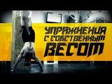 Упражнения с собственным весом. Силовая тренировка от Бородача eghfytybz c cj,cndtyysv dtcjv. cbkjdfz nhtybhjdrf jn ,jhjlfxf