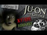 [Ju-on:The Grudge] 1 Жуткие волосики