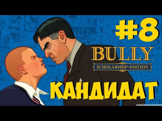 Bully («Сanis Canem Edit») ★ PS4/Gameplay ★ Прохождение ★ 8 - Кандидат