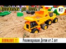 Видео и мультики про машинки . Развивающие видео для детей от 3 лет.№27
