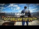 Fallout 4 Пропавший патруль 14часть
