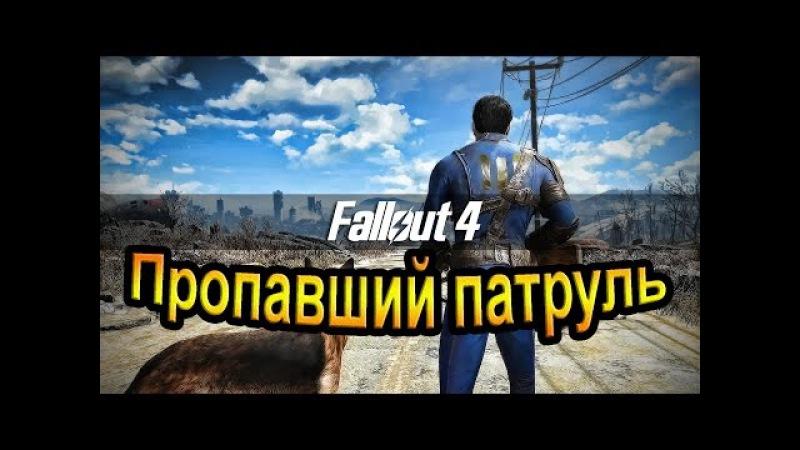 Fallout 4 Пропавший патруль 14часть смотреть онлайн без регистрации
