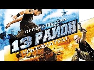 13-й район: Ультиматум (2009)
