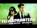 Телохранитель 2010 Драма криминал