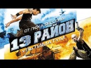 13-й район: Ультиматум / Banlieue 13 Ultimatum (2009)♣[HD 1080р]♥