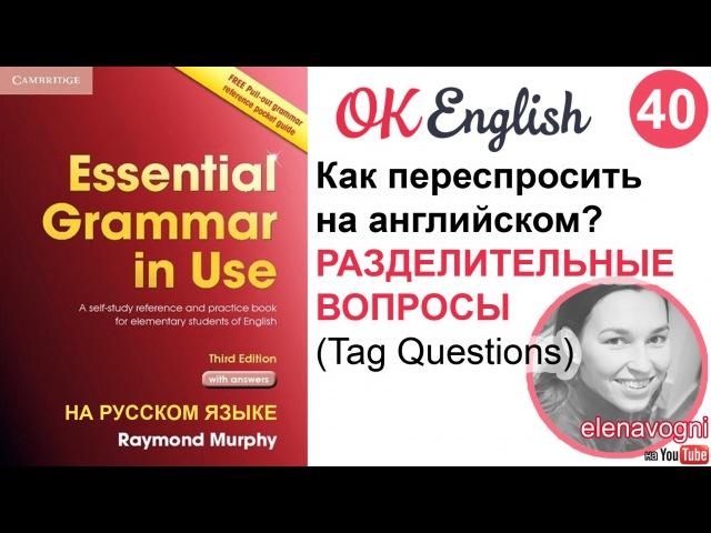 Unit 40 (41) Разделительные вопросы - Tag questions | Курс английского для начинающих