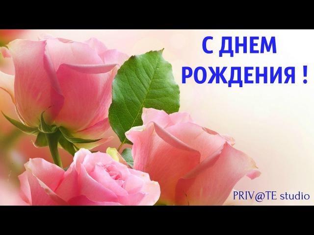ПОЗДРАВЛЕНИЯ ДЛЯ МУЖЧИНЫ \ С ДНЕМ РОЖДЕНИЯ 2018 !