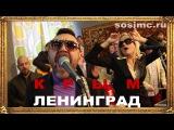 Ленинград  Крым