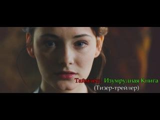 Таймлесс. Изумрудная Книга / SMARAGDGRN (Тизер-трейлер) (RUS)