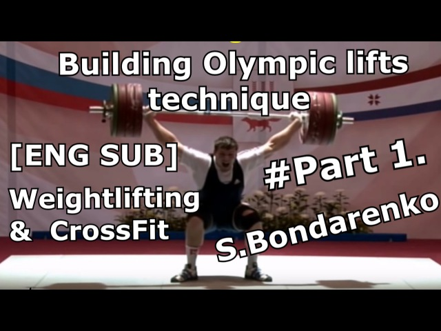 Building Olympic lifts technique - Part1 [ENG SUB]Рывок и подъем на грудь/S.BONDARENKO/Weightlifting