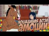 МУЛЬТФИЛЬМ ОТ КОТОРОГО НЕ ХОЧЕТСЯ ЖИТЬ - КОНЬ БОДЖЕК/BOJACK HORSEMAN