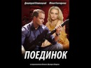 Поединок 2008 фильм