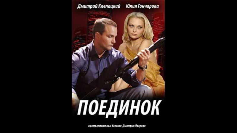 Поединок (2008) фильм