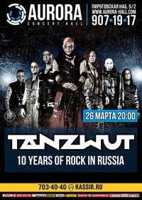 Tanzwut в Питере * Aurora Concert Hall