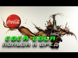 Coca Cola Польза и вред - Это должен знать каждый!