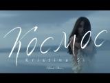 Kristina Si - Космос (2016) + текст песни