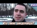 Кто такие бандеровцы Мнение киевлян