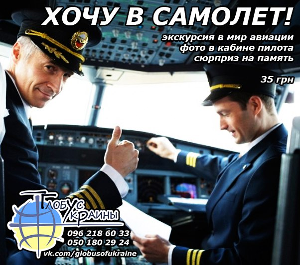 Фото в кабине пилота, самолет, Глобус Украины