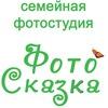 Детская Семейная фотостудия ФотоСказка