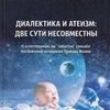 Изучение Диалектики Москва