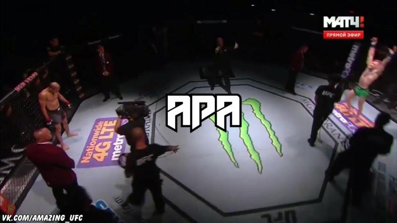 APA_Edit UFС | vk.com/amazing_ufc