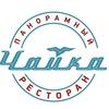 "Панорамный ресторан ""ЧАЙКА"" Ялта"