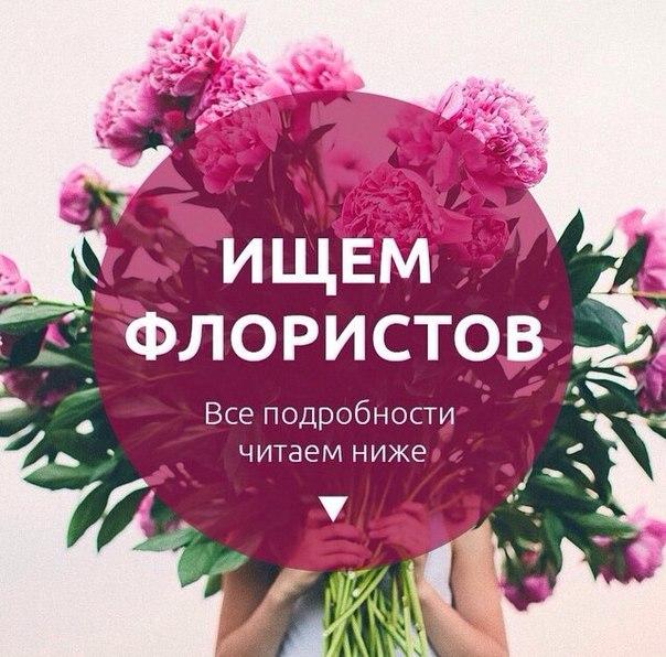 москва работа без опыта цветочный магазин отели Калуге нас