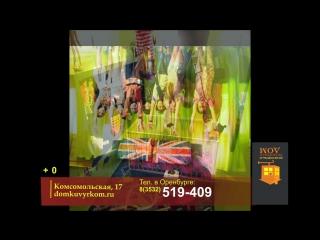 Дом Кувырком в Оренбурге! 8(3532) 519-409