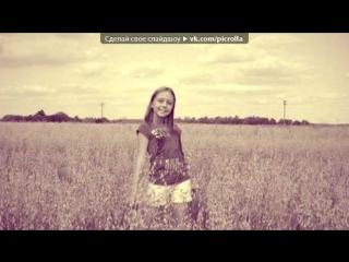 «Со стены Open Kids» под музыку Опен Кидс - Не Танцуй-новая версия))). Picrolla